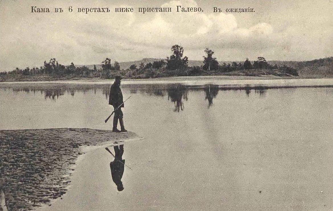Окрестности Воткинского завода. Кама в 6 верстах ниже пристани Галеево. В ожидании