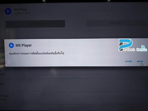 การถอนการติดตั้ง FW IPTV และ MX Player - Perfect Online
