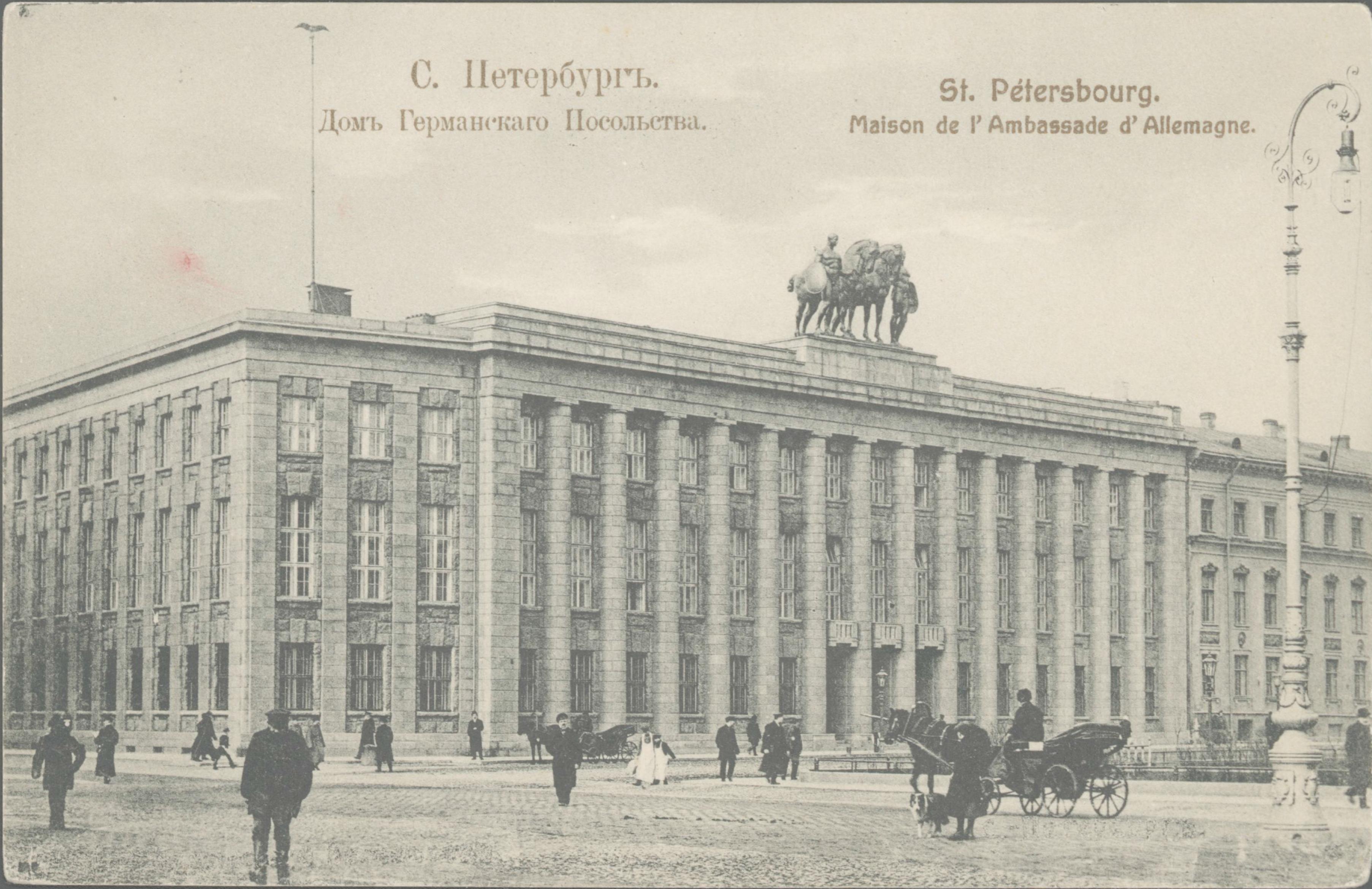 Германское посольство