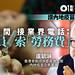 【疫苗人禍】任內地生產商董事 港教授談腐敗細節 稱國家已正視