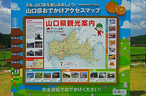 Yamaguchi Sightseeing Map, Mine-shi 山口県観光案内地図