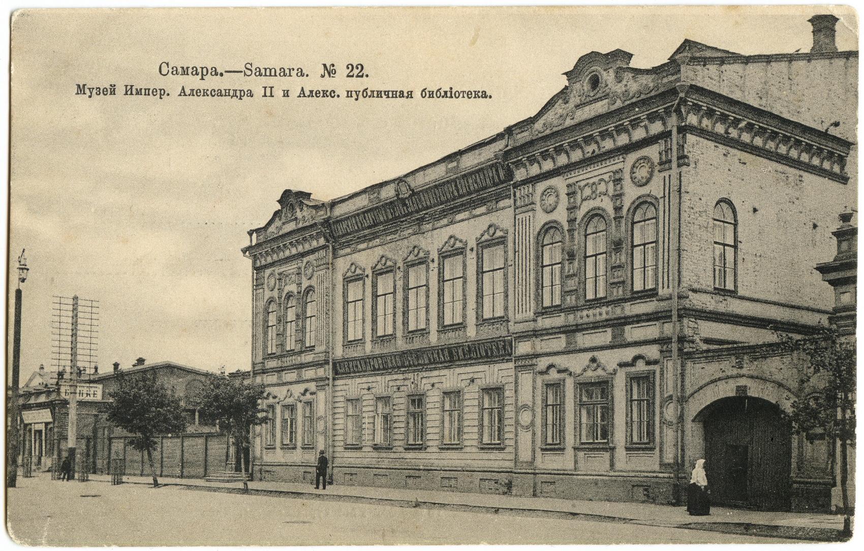 Самарский публичный музей и Зал императора Александра II при Александровской публичной библиотеке