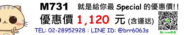 price-M731