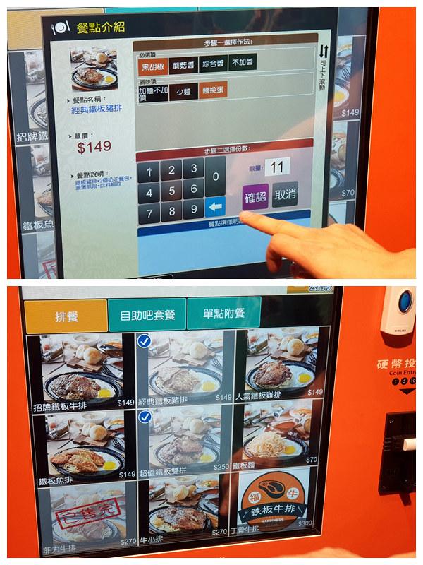43363536634 2f69c71943 c - 福牛鉄板牛排 | 使用自助點餐機的平價牛排館,就在崇德家樂福旁!