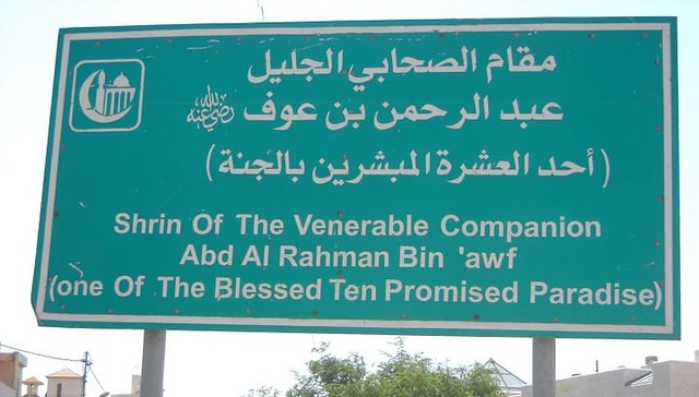 3360 3 Business Principles of Abdul Rahman Ibn Awf which earned him 13,545 tons of Gold