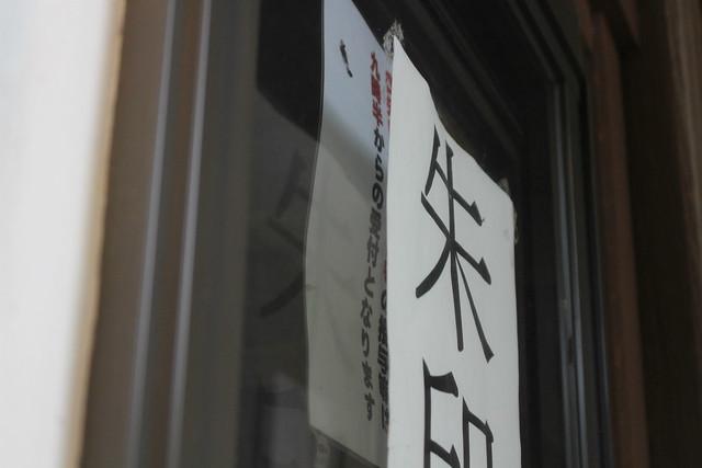 renkeiji-gosyuin010