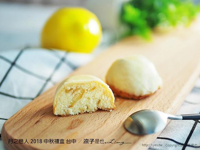 月之戀人 2018 中秋禮盒 台中 27