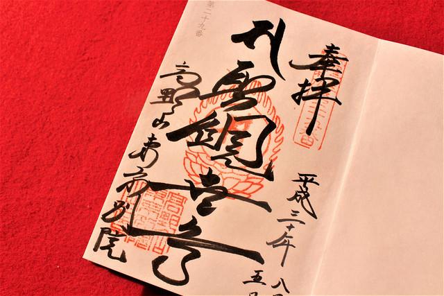 koyasantokyo-gosyuin024