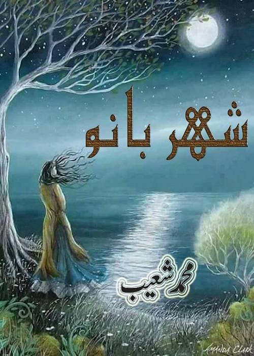 Shehar Bano is a very well written complex script novel which depicts normal emotions and behaviour of human like love hate greed power and fear, writen by Muhammad Shoaib , Muhammad Shoaib is a very famous and popular specialy among female readers