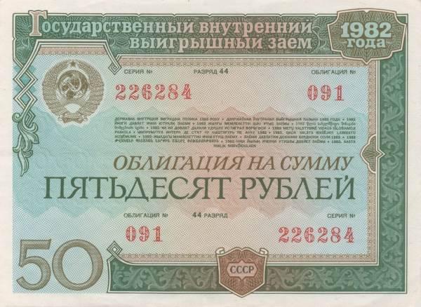 50 ruských rubľov Bond Rusko 1982