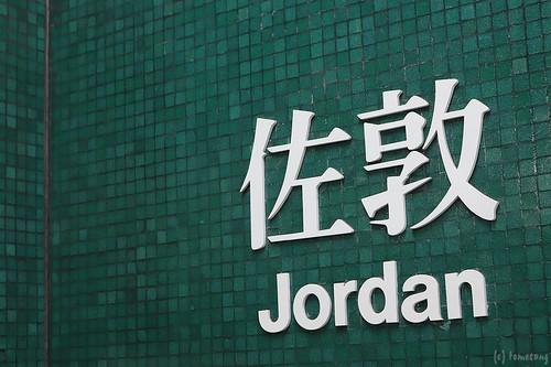 MTR sign Jordan