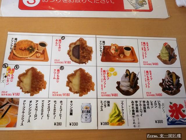 炸楓葉饅頭 紅葉堂05