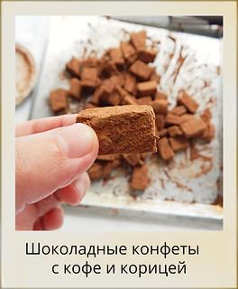 Шоколадные конфеты с кофе и корицей, как приготовить шоколадные конфеты дома | HoroshoGromko.ru