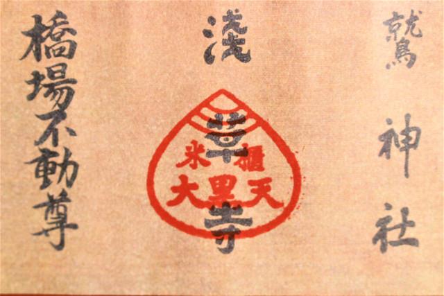 senso-ji-gosyuin017