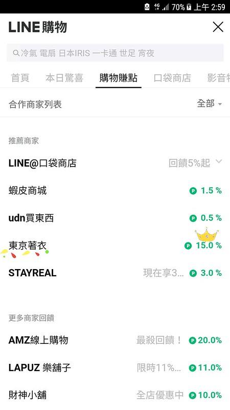 Line購物5[1]
