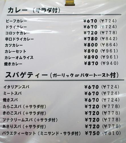 児島・サンレモンメニュー