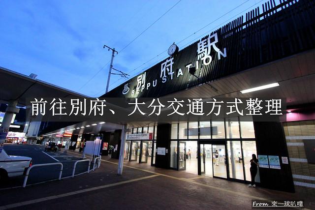 別府車站46_副本