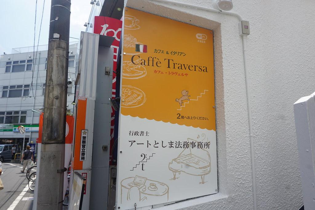 トラヴェルサ(東長崎)