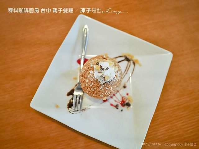 稞枓咖啡廚房 台中 親子餐廳 29