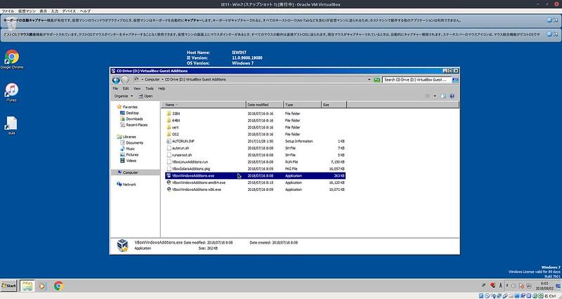IE11 - Win7 (スナップショット 1) [実行中] - Oracle VM VirtualBox_049