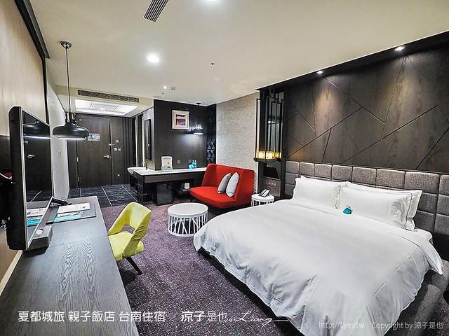 夏都城旅 親子飯店 台南住宿 35