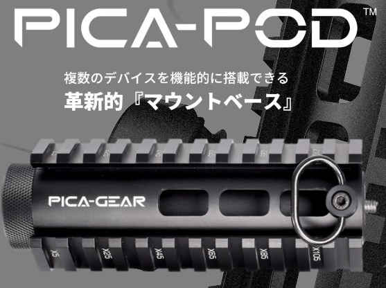PICA-GEAR 特徴 (10)