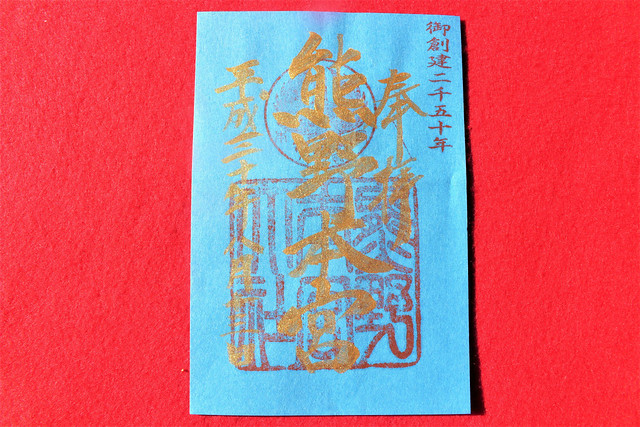 熊野本宮大社【ご創建2050年記念】金字の御朱印