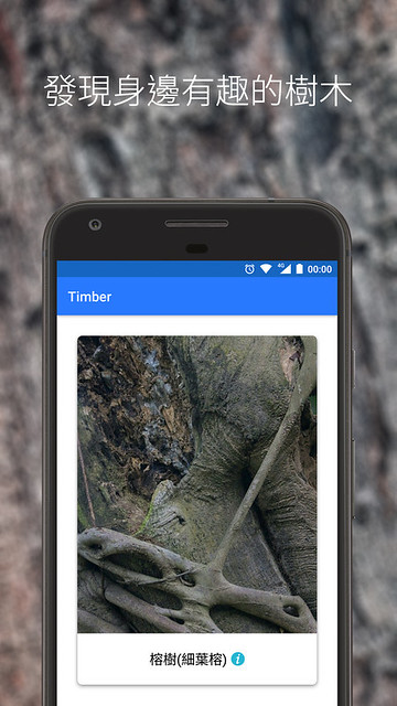 timber 香港古樹皮圖鑑程式 screen cap