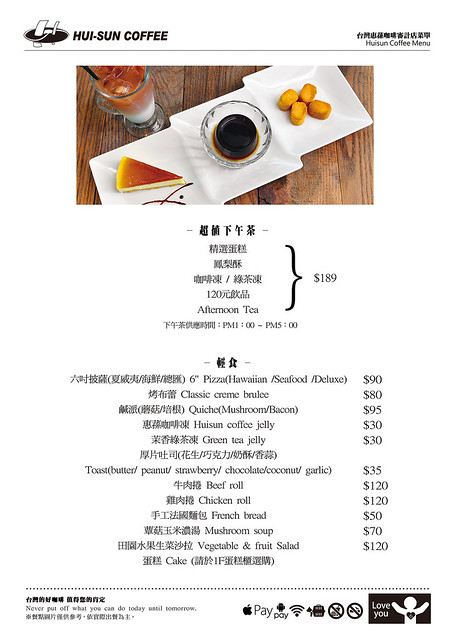 台灣惠蓀咖啡 審計 菜單5