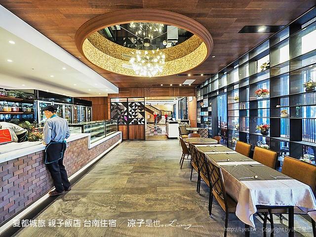 夏都城旅 親子飯店 台南住宿 103
