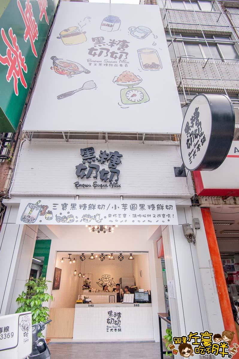 黑糖奶奶 三犬本舖(十全店)-2