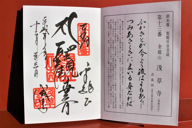 senso-ji-gosyuin022