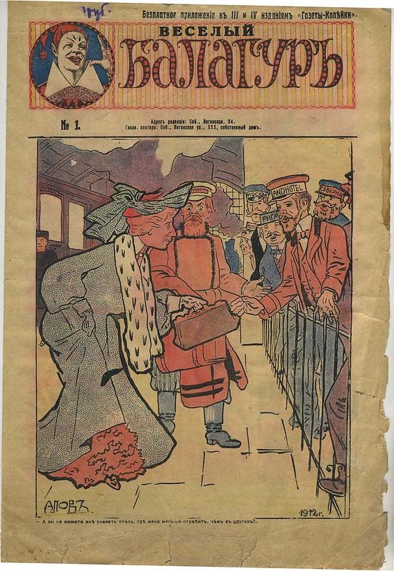 1912. Весёлый балагур