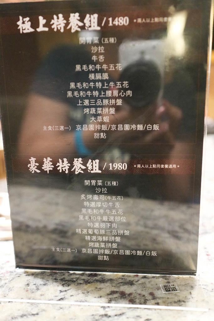 京昌園燒肉餐廳延吉店 (3)
