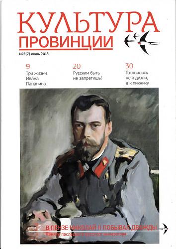 Журнал «Культура провинции», №4(8) октябрь 2018 г.