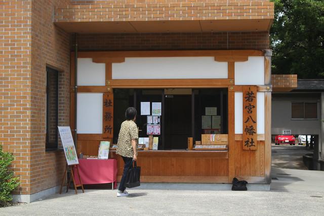 wakamiyahachiman-gosyuin007