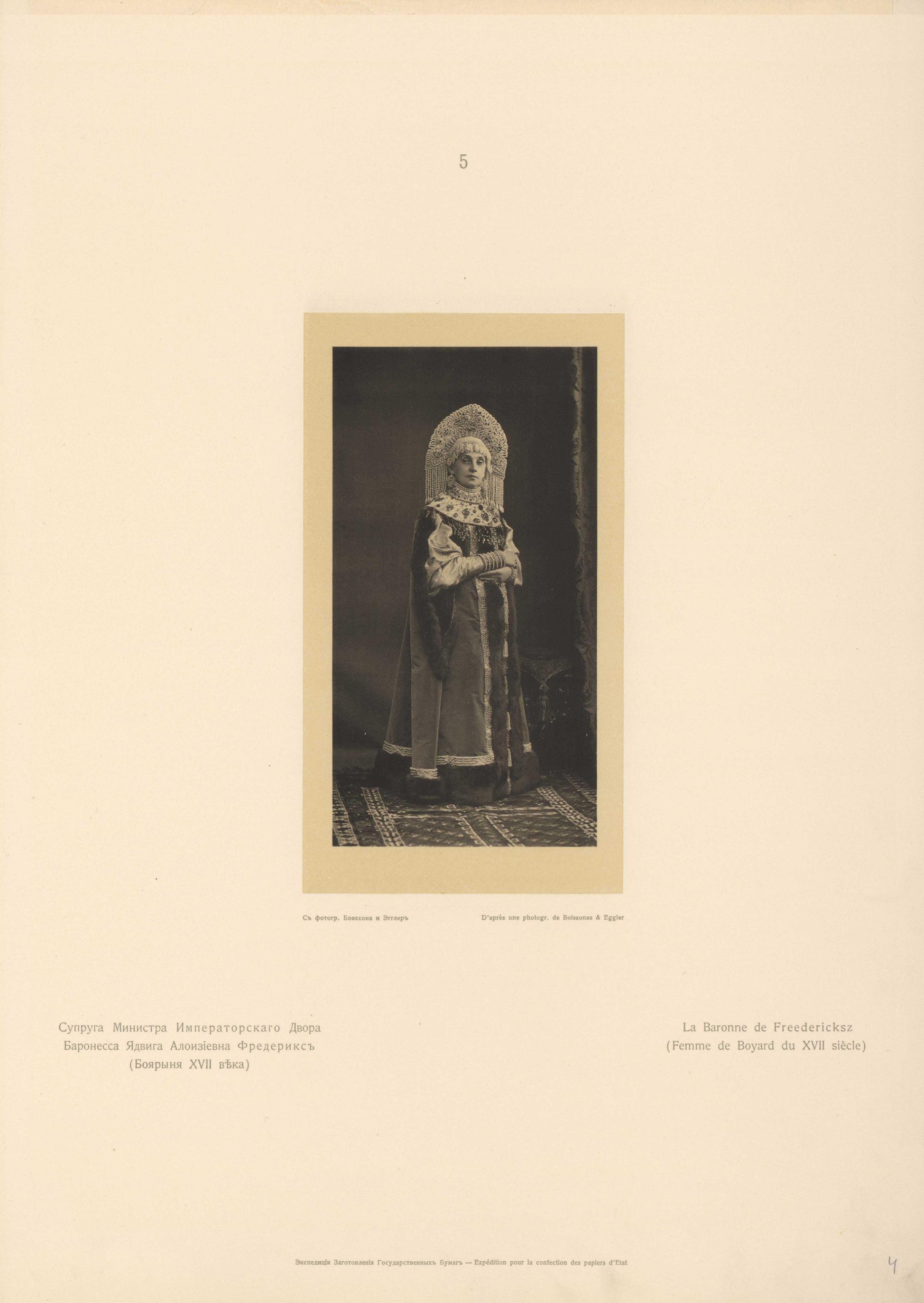 Супруга Министра Императорского Двора Баронесса Ядвига Алозиевна Фредерикс