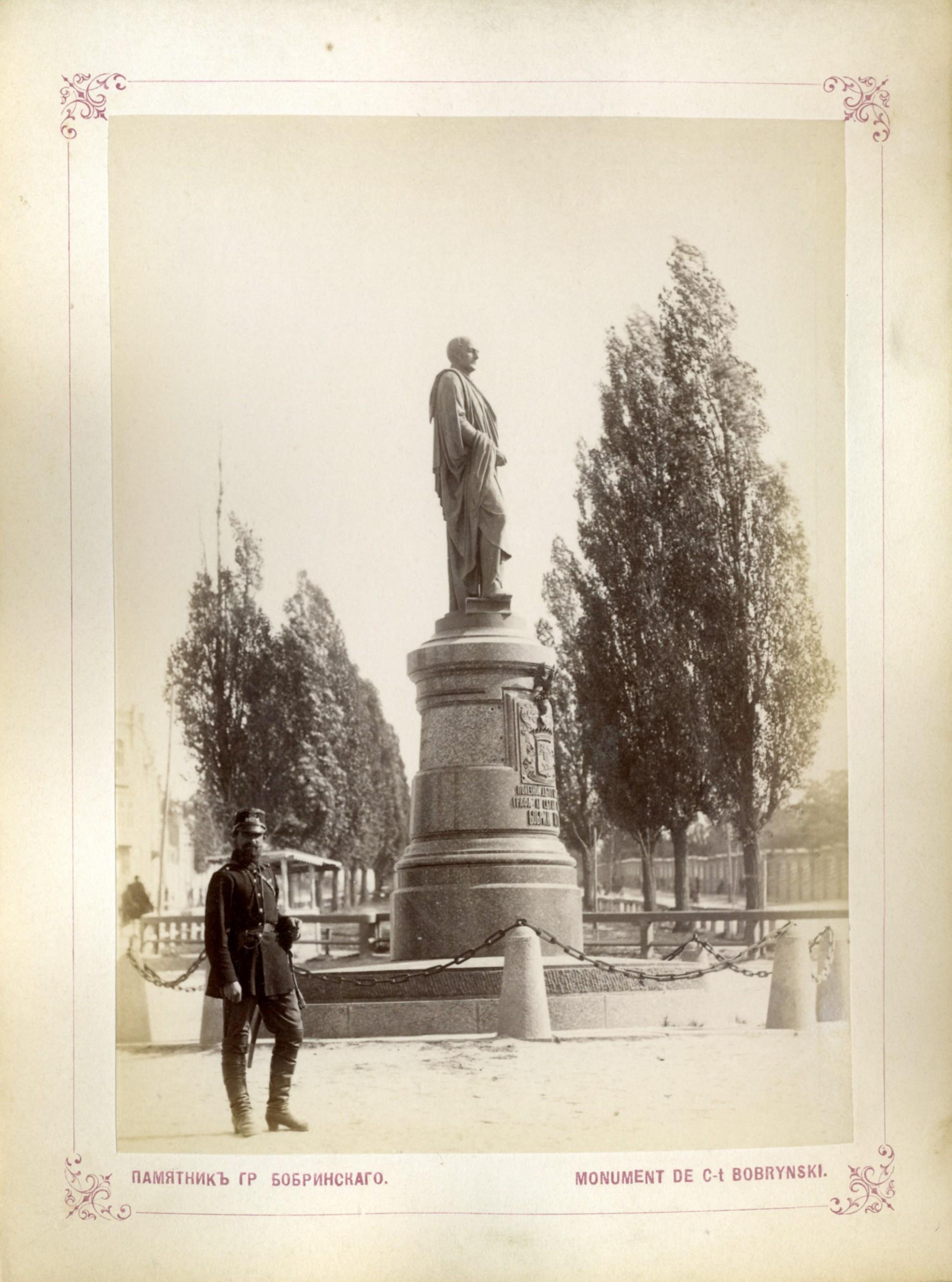 Памятник гр. Бобринского