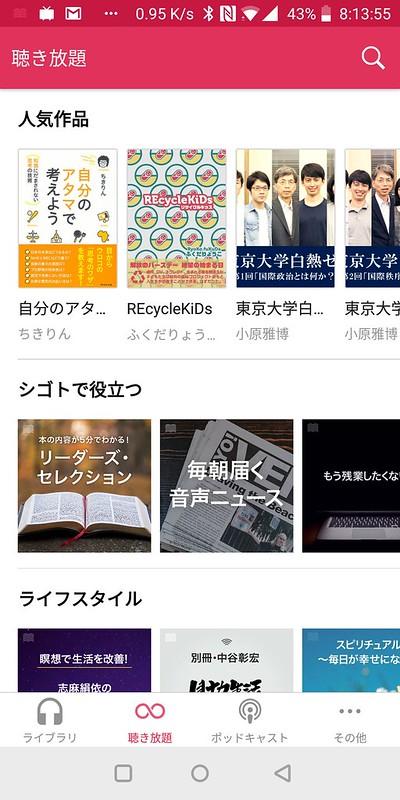 audiobook.jp (6)
