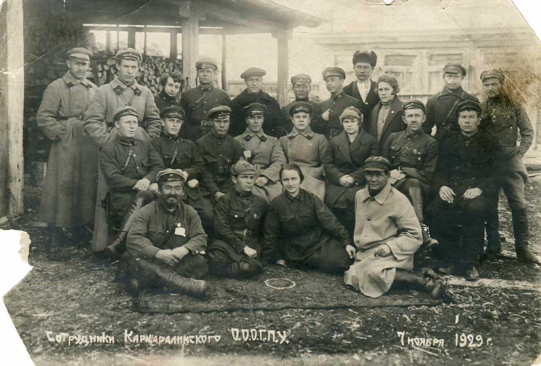 1929. Сотрудники Каракалинского ОГПУ