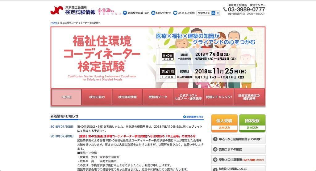福祉住環境コーディネーター主催団体は東京商工会議所