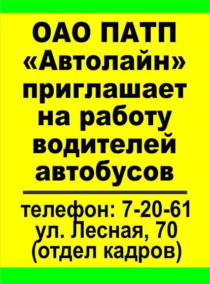 rabota-trebuetsa-voditel-01_web