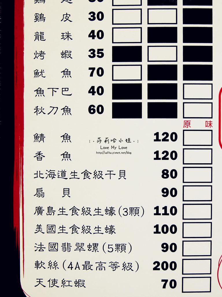 台北中山區柒串燒屋菜單menu價位訂位外帶 (1)