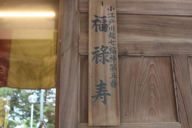 renkeiji-gosyuin006