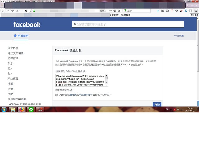 20180807-對臉書封鎖KMP網頁的反應-1-2