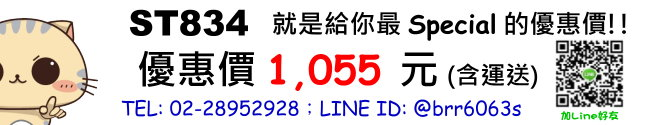 price-ST834