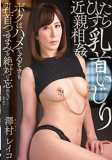 HONE-231 Immortal Teasing And Incest Incorrectly Never Forget The Nipple Knob When It's Stuck … Reiko Sawamura