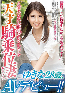 """MUH-015 """"It Is An Escape From A Depressed Married Life …"""" Reality Boiling And Boiling-up Reality Embarrassment & Cheating Desire Contradictory With Extreme Tension Model-grade Shu Chi Beautiful At The Moment When His Wife Hugs A Cock!Destructive High-speed Grind's Genius Woman On Top Of His Wife Aaru … Yukina 28 Years Old, AV Debut! !"""
