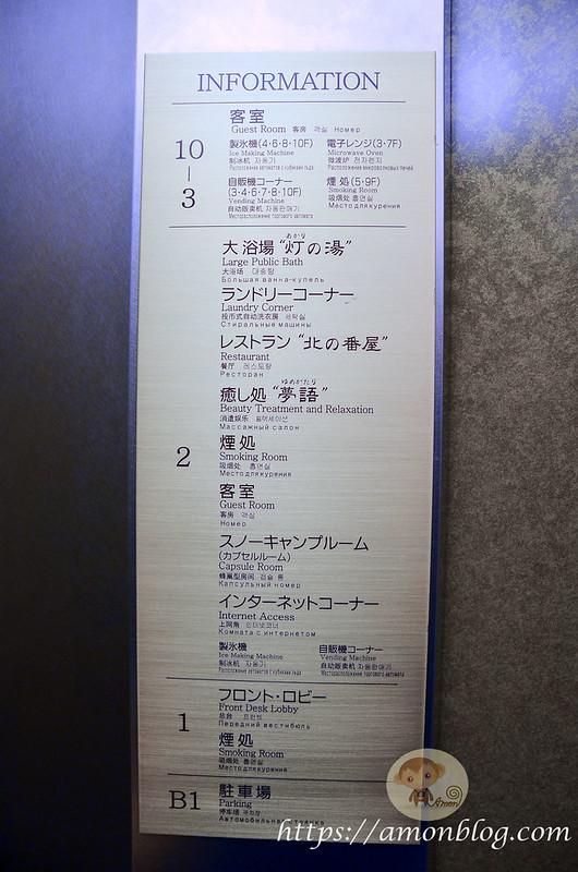 DORMY INN 小樽-43