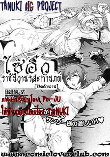 ไซอิ๋ว ภาคพิสดาร 7 จบ – ปิดตำนาน – Secret Journey 7